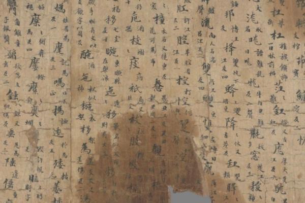 qieyun manuscripts