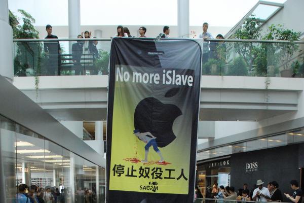 sacom iphone banner